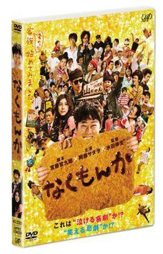 なくもんか 通常版 [DVD] バップ http://www.amazon.co.jp/dp/B0038J5O5Q/ref=cm_sw_r_pi_dp_6m7Avb1HZSV5Y
