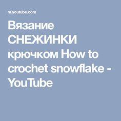 Вязание СНЕЖИНКИ крючком How to crochet snowflake - YouTube