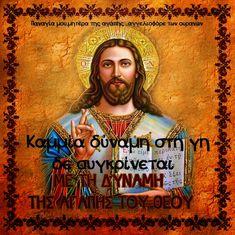 Jesus Quotes, Mona Lisa, Prayers, Icons, Artwork, Movies, Movie Posters, Work Of Art, Auguste Rodin Artwork