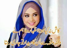 Shayari Urdu Images: Latest urdu sad shayari image