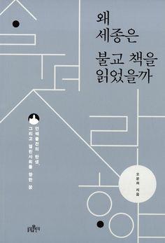 """[알라딘] """"좋은 책을 고르는 방법, 알라딘"""" Book Design, Cover Design, Layout Design, Good Notes, Editorial Design, Typography, Graphic Design, Books, Poster"""