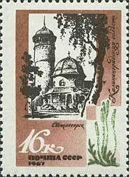 Znaczek: Kaliningrad region. Svetlogorsk (ZSRR) (Baltic health resorts) Mi:SU 3428,Sn:SU 3403,Yt:SU 3303