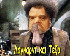 ΤΙ ΘΑ ΓΙΝΕΙ ΘΕΕ ΜΟΥ ΜΕ ΑΥΤΟΝ ΤΟΝ ΤΥΠΟ ; ; ;ΛΑΓΚΑΡΝΤ ΚΑΙ ΤΕΖΑ....Ο ΓΕΡΜΑΝΟΝΟΞΕΦΤΙΛΙΣΜΕΝΟΣ ΠΡΟΔΟΤΗΣ.!!!!! teosagapo7.com