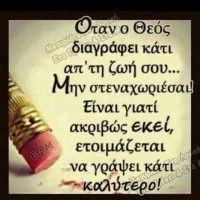 Favorite Quotes, Best Quotes, Love Quotes, Positive Quotes, Motivational Quotes, Inspirational Quotes, Learn Greek, Unspoken Words, Unique Quotes