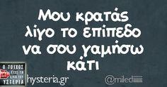 επιπεδο Funny Status Quotes, Funny Greek Quotes, Funny Statuses, Stupid Funny Memes, Wall Quotes, Me Quotes, Greek Memes, Funny Stories, Just For Laughs