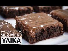 Σοκολατόπιτα πραλίνας... Ένα υπέροχο γλύκισμα, αφράτο και πεντανόστιμο που η προσθήκη πραλίνας, που αντικαθιστά τη σοκολάτα, το βούτυρο και τη ζάχαρη που Cookbook Recipes, Cooking Recipes, Fudgy Brownies, Greek Recipes, Sweet Life, 3 Ingredients, Nutella, Sweet Tooth, Recipies