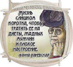 """Картинка """"Фаина Раневская-легендарная личность"""", картинки, прикольные картинки, фотоприколы, демотиваторы   Joke4you.net - Развлекательный портал, картинки, цитаты, видео, анекдоты"""