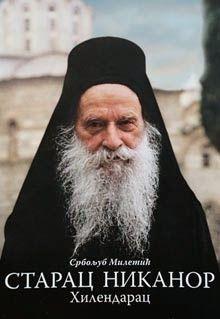 Ј едан је Бог, једна Србија, један пут светосавски, једна Вера и Црква православна. То је најважније, а све друго је споредно! ( Старац Н...