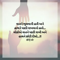 Real Life Quotes, Love Quotes, Gujarati Quotes, Dil Se, Poems, Wallpapers, Thoughts, Living Room, Feelings