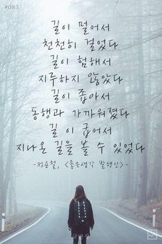 꿈일기 ::: 라온제나 Korean Text, Korean Phrases, Korean Quotes, Self Love Quotes, Wise Quotes, Famous Quotes, Inspirational Quotes, The Words, Cool Words