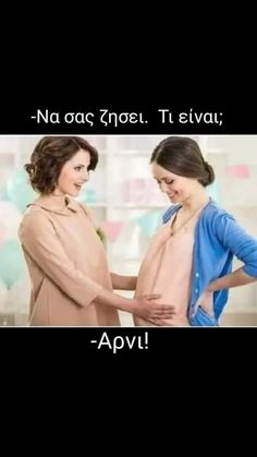 Τα YOLO της Τρίτης | Athens Voice Funny Status Quotes, Funny Greek Quotes, Funny Statuses, Greek Memes, Free Therapy, Just Kidding, Funny Cartoons, Funny Photos, Funny Texts