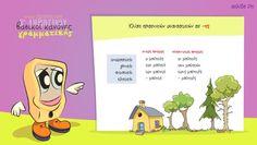Γλώσσα - Γραμματική: ''Βασικοί κανόνες Γραμματικής της Β' Δημοτικού''