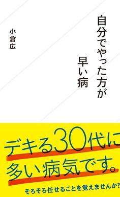小倉広『自分でやった方が早い病』
