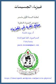 كتاب فيزياء الجسيمات Pdf لطلبة الماستر Physics Student