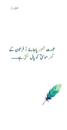 Quran Quotes, Qoutes, Life Quotes, Deep Words, True Words, Muslim Quotes, Islamic Quotes, Poetry Quotes, Urdu Poetry