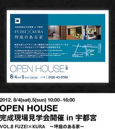 完成現場見学会in宇都宮                                                                                                                                                                                 もっと見る Ad Design, Flyer Design, Graphic Design, Real Estate Ads, Banner Design, Editorial Design, Building Design, Open House, Advertising