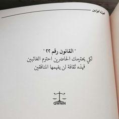 القانون رقم 22 Rules Quotes, Spirit Quotes, Wisdom Quotes, Words Quotes, Life Quotes, Snap Quotes, Happy Quotes, Motivational Quotes, Book Qoutes