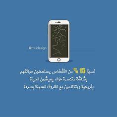😌💙 منشنوا الاشخاص الي منكسره شاشة تلفوناتهم طمنوهم انهم عايشين بأريحيه . . . . . . . #design #design_oman #oman #illustration #infographic #art #animation #graphic #draw #design #illustration #art
