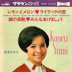 由美かおる-レモンとメロン/ライラックの恋/銀の長靴/みんなあげましょう 1967 60s Makeup, Hair Makeup, Album Covers, Lilac, Hairstyles, Feelings, Jacket, Haircuts, Hairdos
