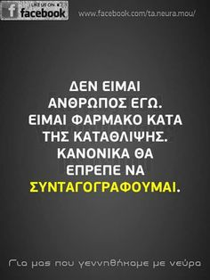 Best Quotes, Funny Quotes, Funny Memes, Jokes, Greek Quotes, Pharmacy, Funny Pictures, Sayings, Ouat Funny Memes