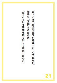 すぐに怒る上司は、部下を支配したがっている | アルフレッド・アドラー100の言葉 | ダイヤモンド・オンライン Wise Quotes, Famous Quotes, Words Quotes, Inspirational Quotes, Japanese Quotes, Life Philosophy, Life Words, Words Worth, Meaning Of Life