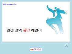 인천케이블종합제안서201312 by 용규 권 via slideshare