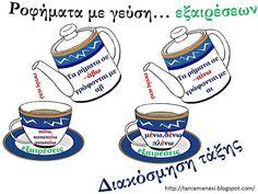 Πηγαίνω στην Τετάρτη...και τώρα στην Τρίτη: Καρτέλες τάξης για τα ρήματα σε -ίζω, -εύω, -αίνω,... Greek Language, School Supplies, Classroom, Teacher, Education, Learning, Blog, Students, Ideas