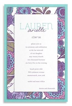 Bat Mitzvah invitation with a floral patterned middle layer that's printed in a sumptuous mixture of blues, pinks, purples, and greens