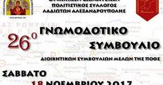 Στην Αλεξανδρούπολη το 26ο Γνωμοδοτικό Συμβούλιο της Πανελλήνιας Ομοσπονδίας Θρακικών Σωματείων http://ift.tt/2AYrEoS