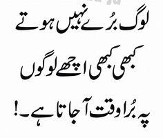 Krny Stock Quote Pinalizeekhan On Unique Wods  Pinterest  Urdu Quotes Urdu .