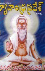 Jan 2004 http://pssmovement.org/eng/index.php/publications/magazines/14-publications/magazines/131-dhyanaandhrapradesh