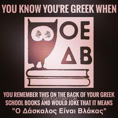 The Top Funniest & Proudest Greek Memes Greek Memes, Funny Greek, Greek Quotes, Shade Quotes, Greek Language, Funny Statuses, People Fall In Love, Internet Memes, Top Funny