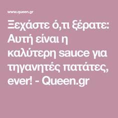 Ξεχάστε ό,τι ξέρατε: Αυτή είναι η καλύτερη sauce για τηγανητές πατάτες, ever! - Queen.gr Sauce, Snacks, Appetizers, Treats, Finger Food