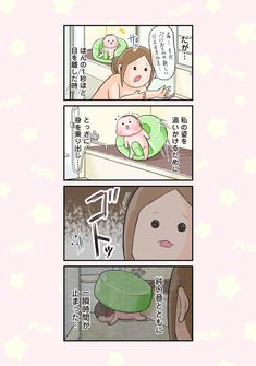 Manga, Comics, Children, Funny, Baby, Young Children, Boys, Manga Anime, Kids