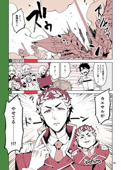 "Post with 10286 views. ""Caesar's Vian Venture (Cooking Lasagna with Caesar)"" by (ReDrop) [TL] How To Cook Lasagna, Cooking Lasagna, Gilgamesh Fate, Fate Stay Night Anime, Fate Servants, Fate Anime Series, Fate Zero, Great Words, Funny Games"