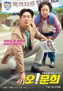 오! 문희 2020 다시보기 - 영화 | 링크티비 Link TV Lee Hee Joon, Critique Film, Young Park, Best Screenplay, Elderly Man, Korean Drama Movies, Drame, Streaming Movies, Comic Character