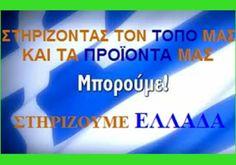 ΕΛΛΗΝΙΚΑ ΠΡΟΙΟΝΤΑ: Νέα λίστα με Ελληνικά Προϊόντα για να ξέρουμε τι Α...