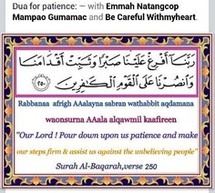 Dua for patience