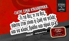 New Quotes, Wisdom Quotes, Lol, Greek Quotes, Languages, More Fun, Jokes, Humor, Learning