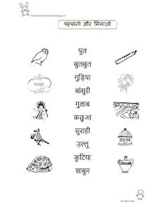 The 35 Best Class 1 Worksheets Images On Pinterest Free Fun Hindi
