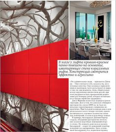 The striking white, backlit aluminum and resin coral structure is enhanced by high-gloss red cabinets, ideal for stashing beach gear and folding chairs. Red Cabinets, Florida Design, Beach Gear, Folding Chairs, High Gloss, Resin, Coral, Beach Supplies