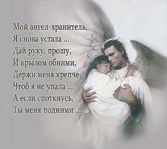 Мой ангел-хранитель... (49) Одноклассники