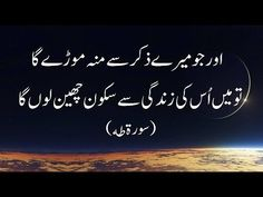 Very Beautiful Recitation of Surah Taha with Urdu Translation Quran Quotes Love, Ali Quotes, Islamic Love Quotes, Islamic Inspirational Quotes, Urdu Quotes, Mood Quotes, Poetry Quotes, Qoutes, Islamic Phrases