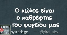 Sarcastic Quotes, Funny Quotes, Are You Serious, Bright Side Of Life, Funny Greek, Greek Quotes, Cheer Up, English Quotes, Sign Quotes
