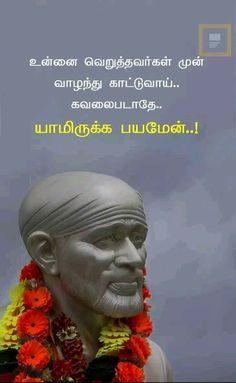 Victory is mine om sai ram Tamil Motivational Quotes, Sai Baba Quotes, Sai Baba Pictures, Temple Architecture, Om Sai Ram, Bhagavad Gita, Krishna, Prayers, Religion