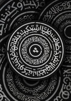 Arabic Calligraphy Design, Arabic Calligraphy Art, Arabic Design, Arabic Art, Calligraphy Quotes, Calligraphy Alphabet, Graffiti Alphabet, Graffiti Lettering, Quran Wallpaper
