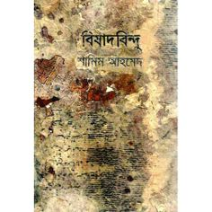 বিষাদবিন্দু Bishadbindu - Bookers2kolkata