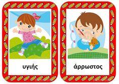 dreamskindergarten Το νηπιαγωγείο που ονειρεύομαι !: Καρτέλες με τις αντίθετες λέξεις για το νηπιαγωγείο Math Activities, Education, Learning, School, Blog, Studying, Blogging, Teaching, Onderwijs
