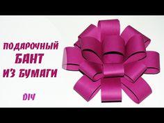 Как сделать подарочный бант из бумаги своими руками DIY: Easy paper bow - YouTube