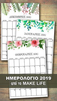 Ημερολόγιο 2019 για εκτύπωση. Δωρεάν PDF ανά μήνα Organization, Organizing, Free Printables, Calendar, Notebook, Bullet Journal, School, Decoupage Ideas, How To Make
